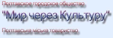 """Полтавское городское общество """"Мир через Культуру"""""""